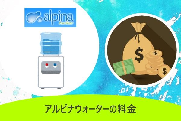 アルピナウォーターの料金