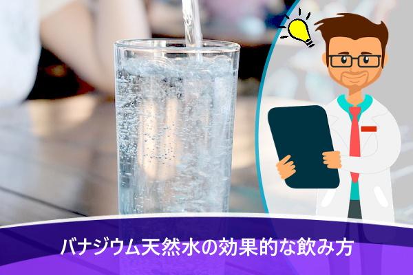 バナジウム天然水の効果的な飲み方