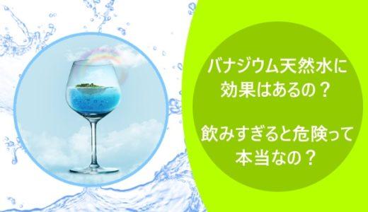 バナジウム天然水に効果はあるの?飲みすぎると危険って本当なの?