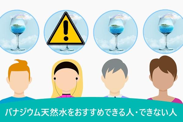 バナジウム天然水をおすすめできる人・できない人