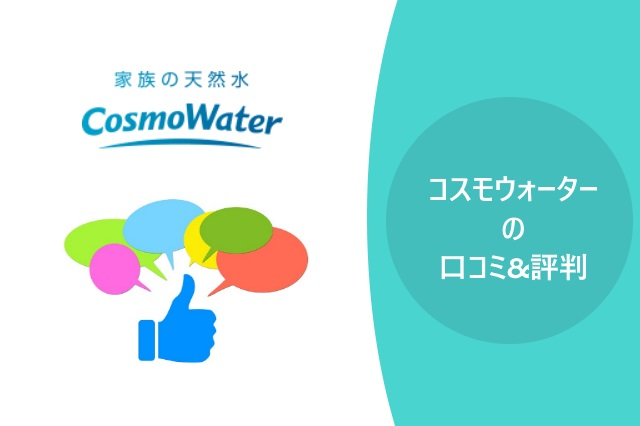 コスモウォーターの口コミ&評判