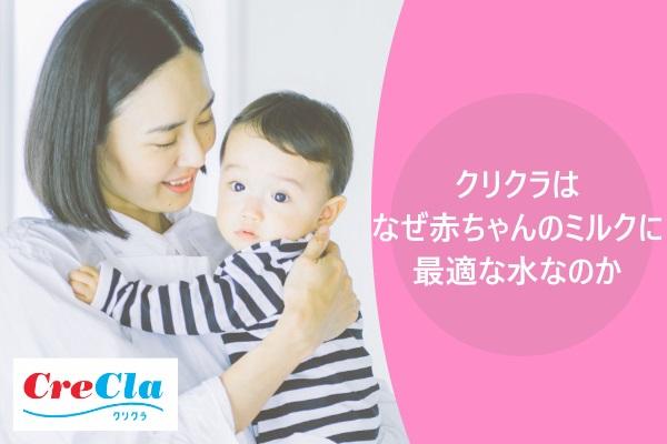 クリクラはなぜ赤ちゃんのミルクに最適な水なのか