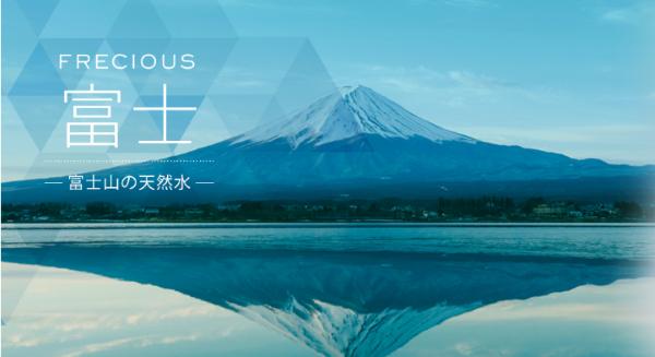 FRECIOUS富士