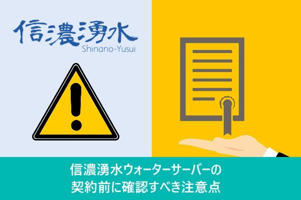 信濃湧水ウォーターサーバーの契約前に確認すべき注意点