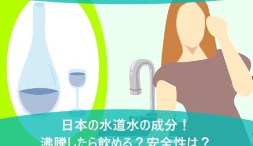 日本の水道水の成分!沸騰したら飲める?安全性は?