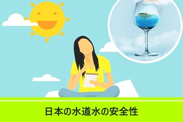 日本の水道水の安全性