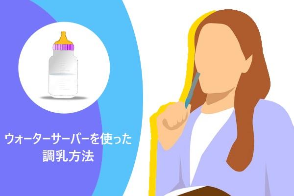 ウォーターサーバーを使った調乳方法
