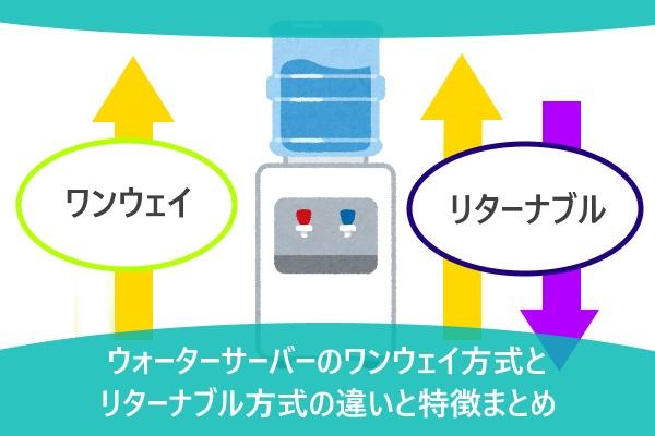 ウォーターサーバーのワンウェイ方式とリターナブル方式の違いと特徴まとめ
