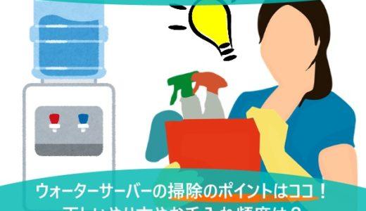 ウォーターサーバーの掃除のポイントはココ!正しいやり方やお手入れ頻度は?