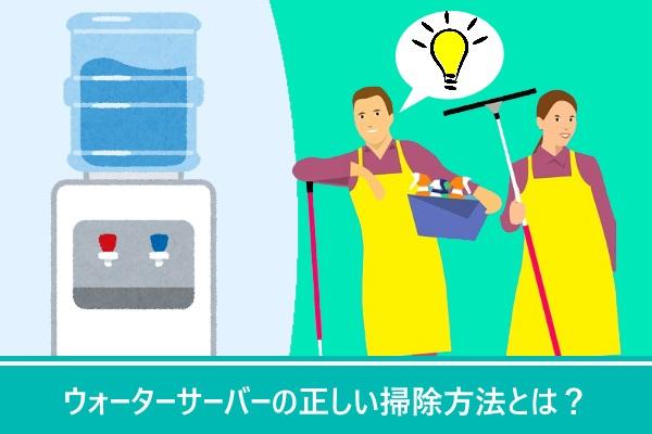 ウォーターサーバーの正しい掃除方法とは?