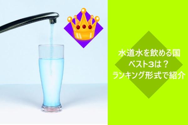 水道水を飲める国ベスト3は?ランキング形式で紹介