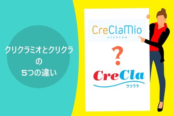 クリクラミオとクリクラの5つの違い