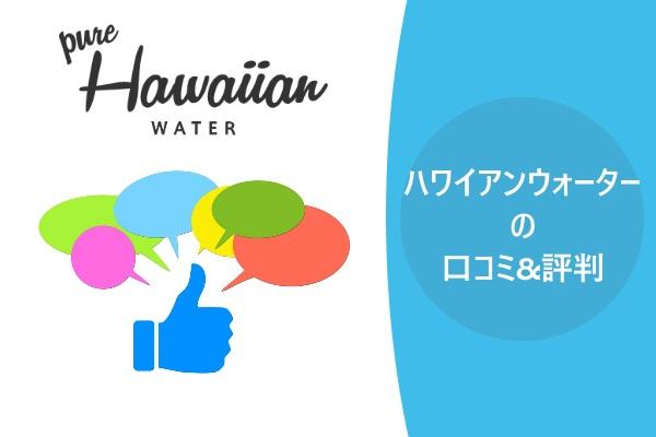 ハワイアンウォーターの口コミ&評判