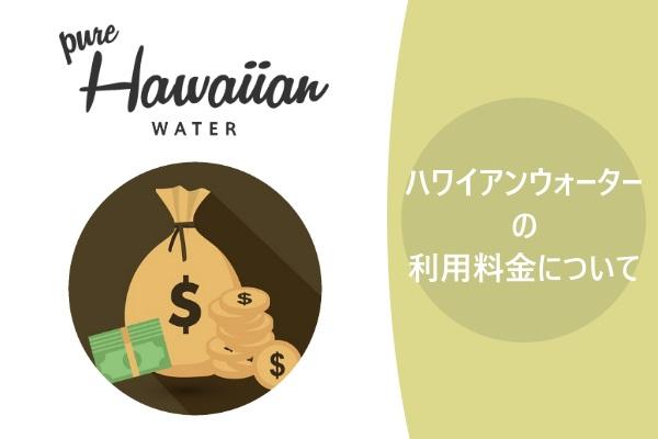 ハワイアンウォーターの利用料金について