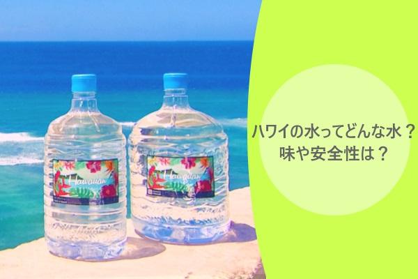 ハワイの水ってどんな水?味や安全性は?