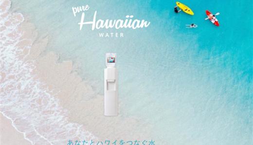ハワイアンウォーターの口コミ&評判!ハワイの水って美味しい?安全性は?