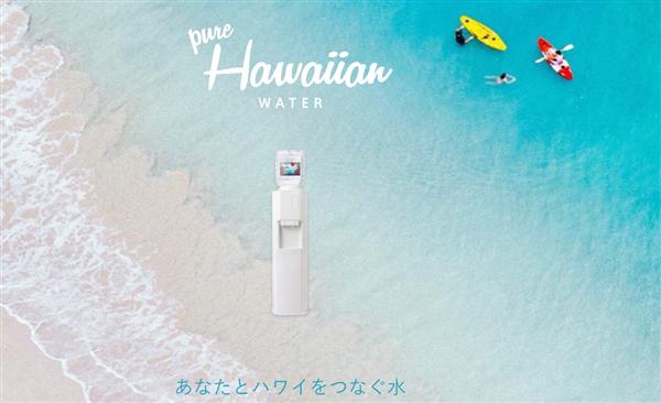 ハワイアンウォーター
