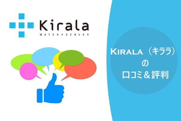Kirala(キララ)の口コミ&評判