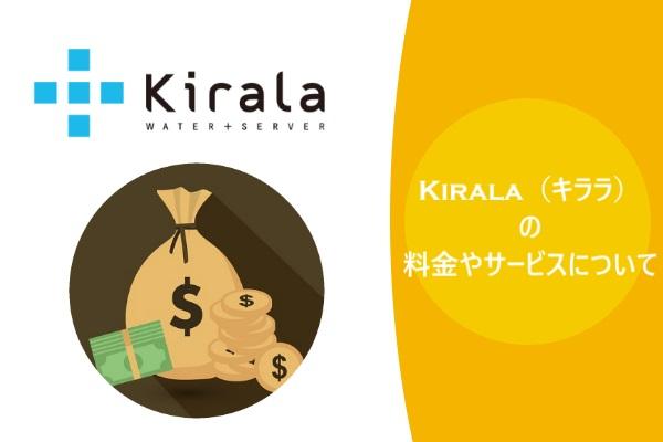 Kirala(キララ)の料金やサービスについて