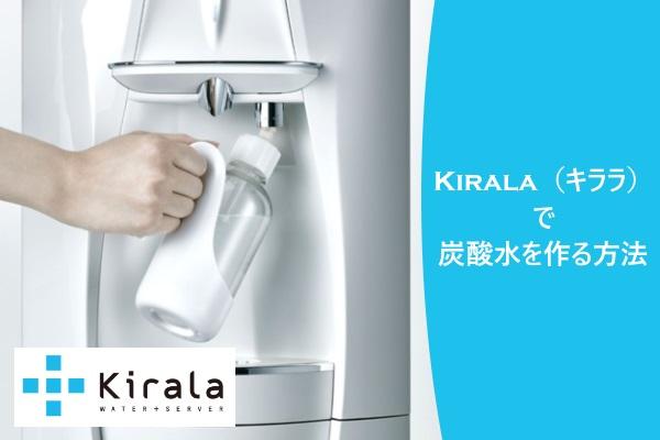 Kirala(キララ)で炭酸水を作る方法