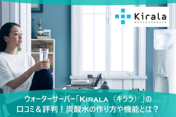 ウォーターサーバー「Kirala(キララ)」の口コミ&評判!炭酸水の作り方や機能とは?