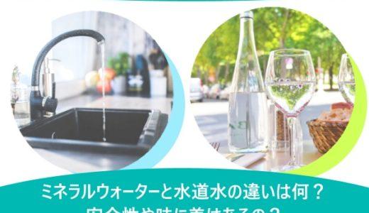 ミネラルウォーターと水道水の違いは何?安全性や味に差はあるの?