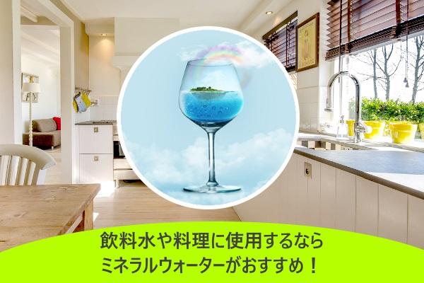 飲料水や料理に使用するならミネラルウォーターがおすすめ!