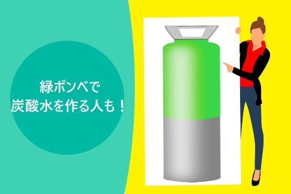 緑ボンベで炭酸水を作る人も!