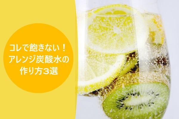 コレで飽きない!アレンジ炭酸水の作り方3選