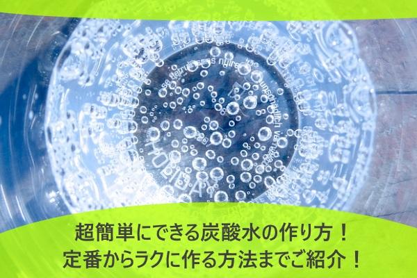 超簡単にできる炭酸水の作り方!定番からラクに作る方法までご紹介!