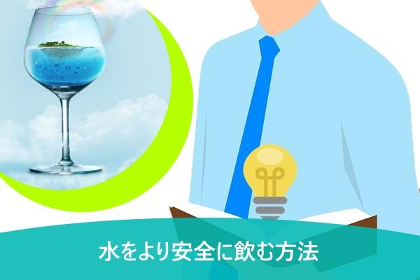 水をより安全に飲む方法