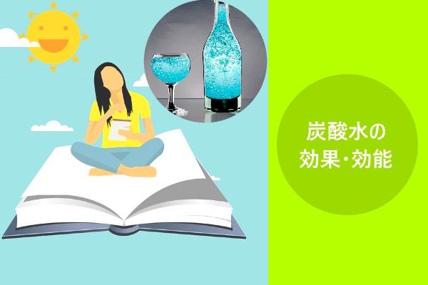炭酸 水 飲む 効果