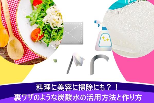 料理に美容に掃除にも?!裏ワザのような炭酸水の活用方法と作り方