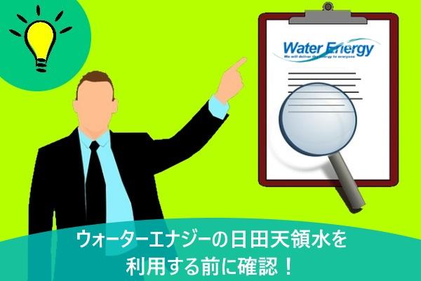 ウォーターエナジーの日田天領水を利用する前に確認!