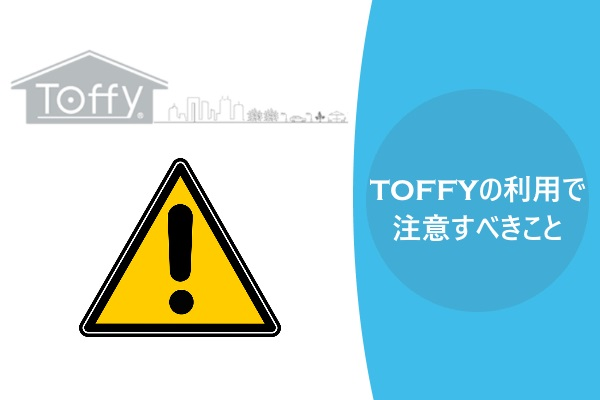 TOFFY(トフィー)の利用で注意すべきこと