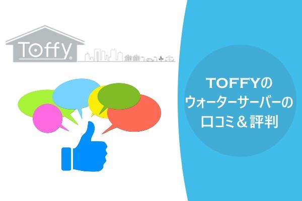 TOFFY(トフィー)のウォーターサーバーの口コミ&評判