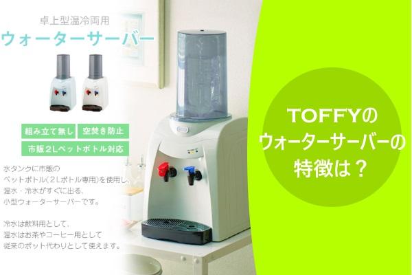 TOFFY(トフィー)のウォーターサーバーの特徴は?