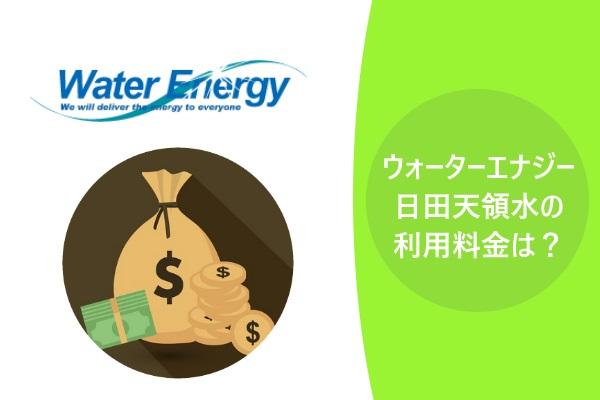 ウォーターエナジーの日田天領水の利用料金は?