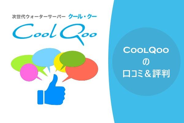 CoolQoo(クールクー)の口コミ&評判
