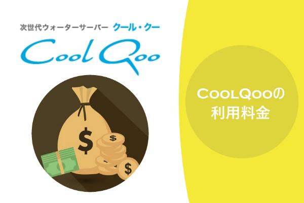 CoolQoo(クールクー)の利用料金