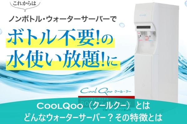 CoolQoo(クールクー)とはどんなウォーターサーバー?その特徴とは