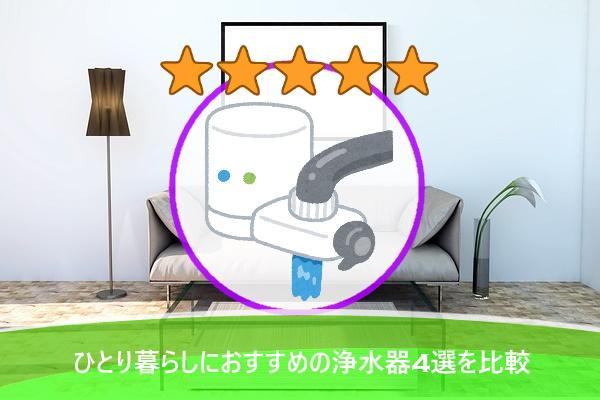 ひとり暮らしにおすすめの浄水器4選を比較