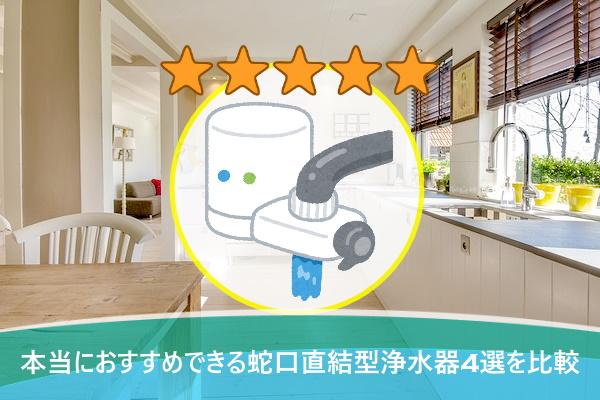 本当におすすめできる蛇口直結型浄水器4選を比較