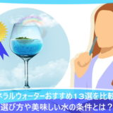 ミネラルウォーターおすすめ13選を比較!選び方や美味しい水の条件とは?