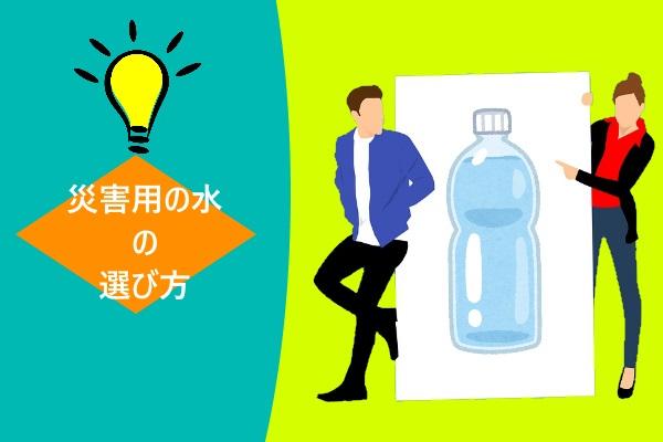 災害用の水の選び方