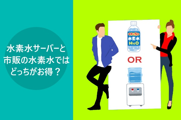 水素水サーバーと市販の水素水ではどっちがお得?