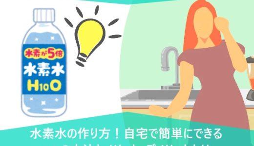 水素水の作り方!自宅で簡単にできる3つの方法とメリット・デメリットとは