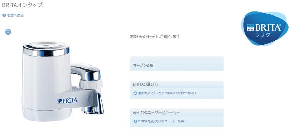 おすすめ浄水器ブリタ BJ-NOT オンタップ