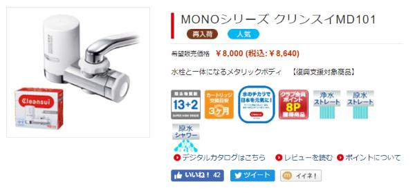 おすすめ浄水器三菱レイヨン クリンスイMONO MD101-NC