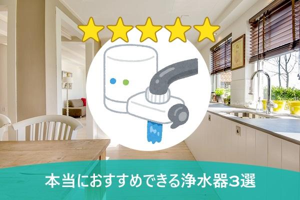 本当におすすめできる浄水器3選